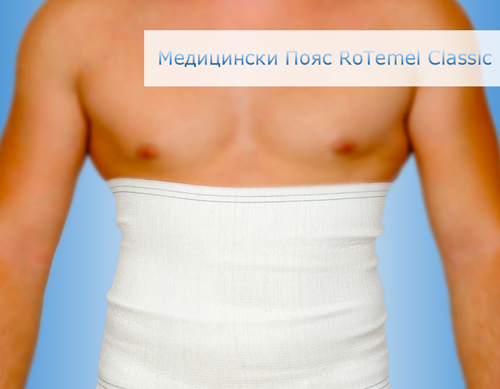 Medical waist band Rotemel Classic